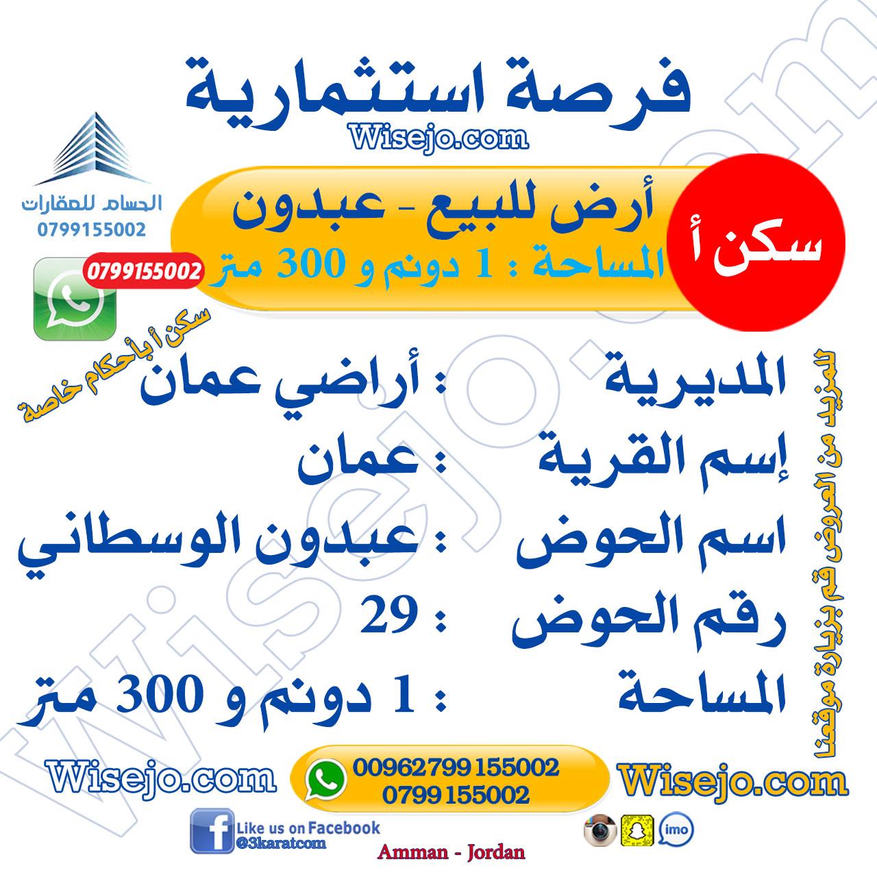 فرصة استثمارية – أرض للبيع – عبدون