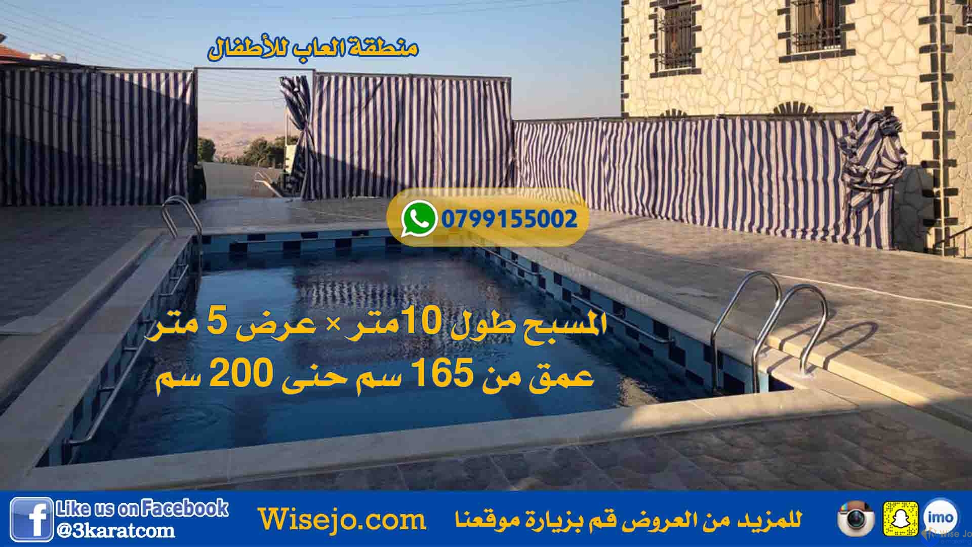 مزرعة مع مسبح للإيجار اليومي – قريبة من عمان