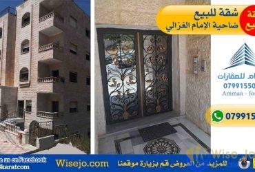 شقة للبيع – ضاحية الإمام الغزالي 150 متر