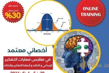 برنامج قياس الابداع والذكاء